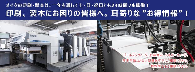 make-print_banner201608