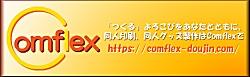 LINK> comflex-doujin.com