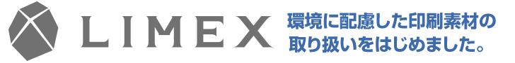LIMEX 環境に配慮した印刷素材の取り扱いをはじめました。