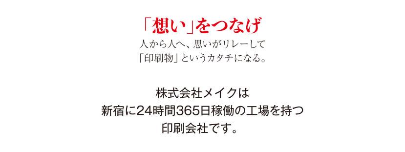 株式会社メイクは、新宿に24時間365日稼動の工場を持つ印刷会社です。
